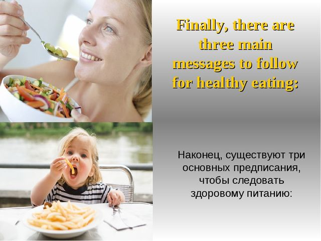 Finally, there are three main messages to follow for healthy eating: Наконец,...