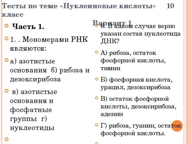 Тесты по теме «Нуклеиновые кислоты» 10 класс Вариант 1 Часть 1. 1. . Мономер...