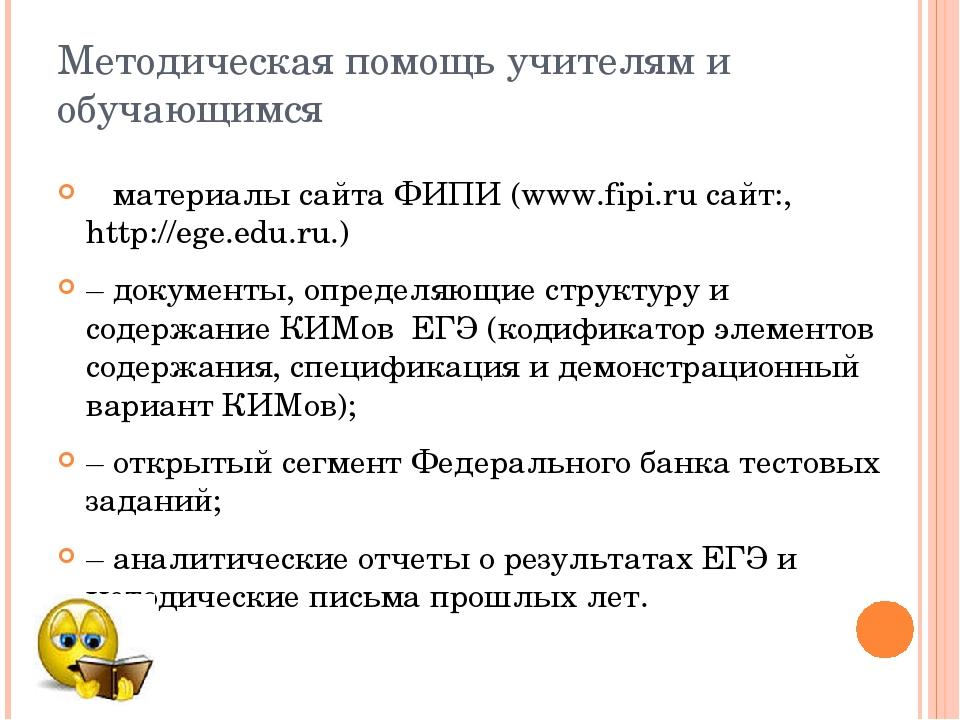 Методическая помощь учителям и обучающимся ̶ материалы сайта ФИПИ (www.fipi.r...