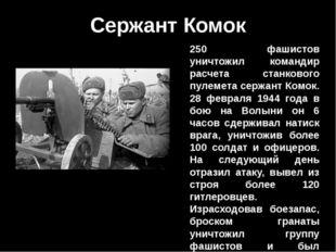 Сержант Комок 250 фашистов уничтожил командир расчета станкового пулемета сер
