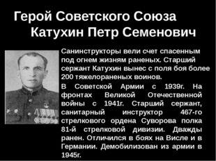 Герой Советского Союза Катухин Петр Семенович Санинструкторы вели счет спасен