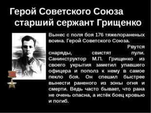 Герой Советского Союза старший сержант Грищенко Вынес с поля боя 176 тяжелора
