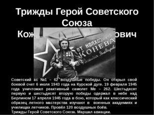 Трижды Герой Советского Союза Кожедуб Иван Никитович Советский ас №1 – 62 воз