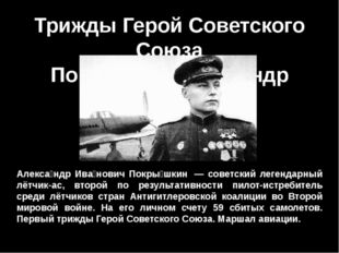 Трижды Герой Советского Союза Покрышкин Александр Иванович Алекса́ндр Ива́нов