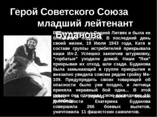 Герой Советского Союза младший лейтенант Буданова Воевала вместе с Лидией Лит
