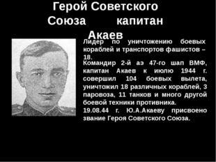 Герой Советского Союза капитан Акаев Лидер по уничтожению боевых кораблей и т