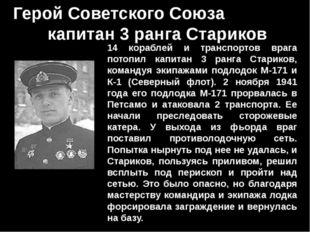 14 кораблей и транспортов врага потопил капитан 3 ранга Стариков, командуя эк