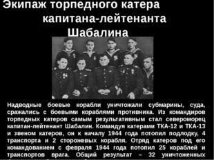 Экипаж торпедного катера капитана-лейтенанта Шабалина Надводные боевые корабл