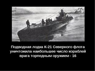 Подводная лодка К-21 Северного флота уничтожила наибольшее число кораблей вра