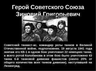 Герой Советского Союза Зиновий Григорьевич Колобанов Советский танкист-ас, ко