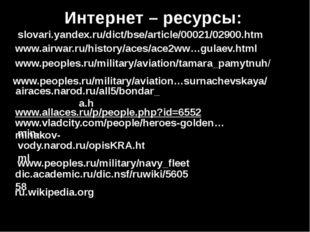 Интернет – ресурсы: slovari.yandex.ru/dict/bse/article/00021/02900.htm www.ai