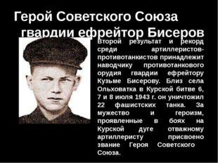 Герой Советского Союза гвардии ефрейтор Бисеров Второй результат и рекорд сре