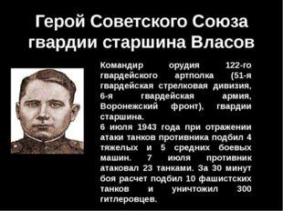 Герой Советского Союза гвардии старшина Власов Командир орудия 122-го гвардей