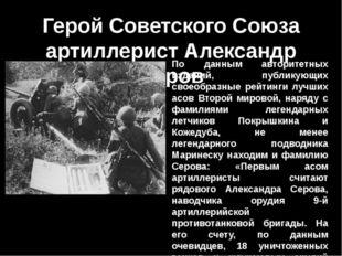 Герой Советского Союза артиллерист Александр Серов По данным авторитетных изд