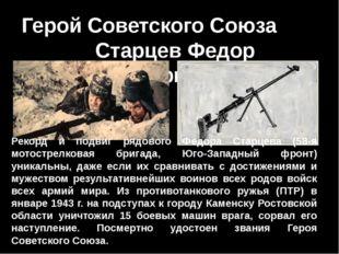 Герой Советского Союза Старцев Федор Григорьевич Рекорд и подвиг рядового Фед