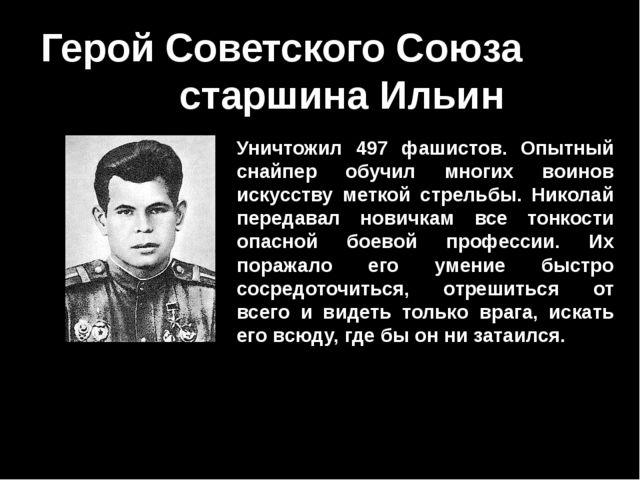Герой Советского Союза старшина Ильин Уничтожил 497 фашистов. Опытный снайпер...