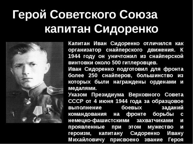 Герой Советского Союза капитан Сидоренко Капитан Иван Сидоренко отличился как...