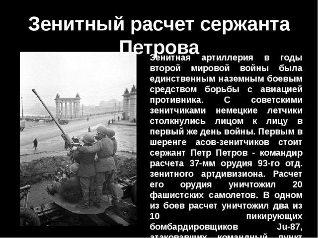 Зенитный расчет сержанта Петрова Зенитная артиллерия в годы второй мировой во...