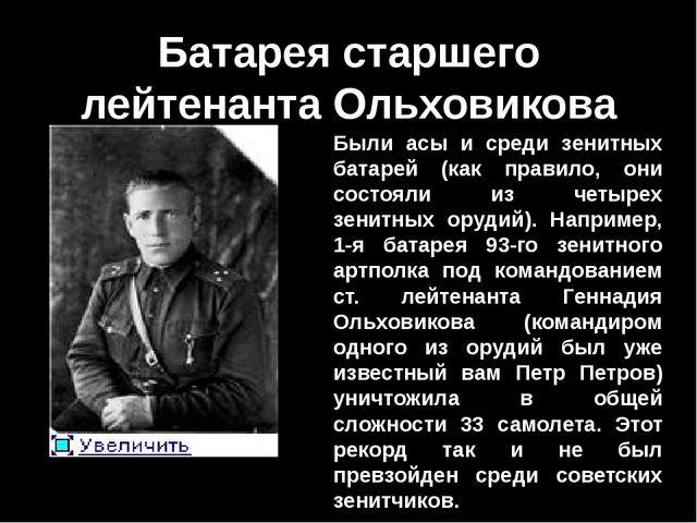 Батарея старшего лейтенанта Ольховикова Были асы и среди зенитных батарей (ка...