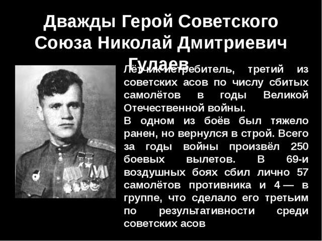 Дважды Герой Советского Союза Николай Дмитриевич Гулаев Лётчик-истребитель, т...