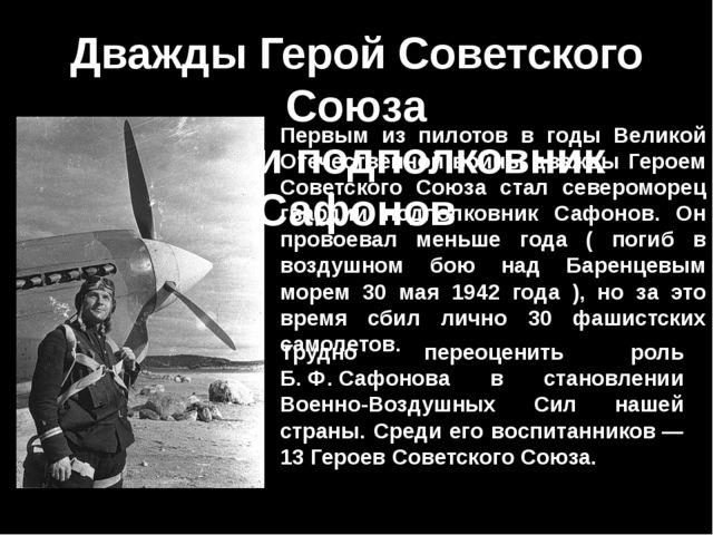 Дважды Герой Советского Союза гвардии подполковник Сафонов Первым из пилотов...