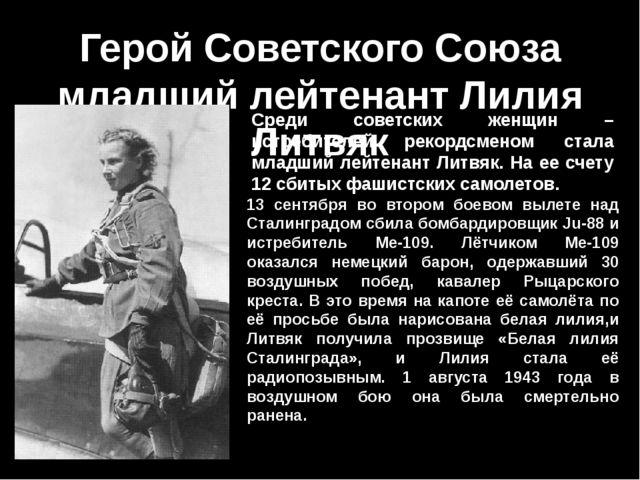 Герой Советского Союза младший лейтенант Лилия Литвяк Среди советских женщин...