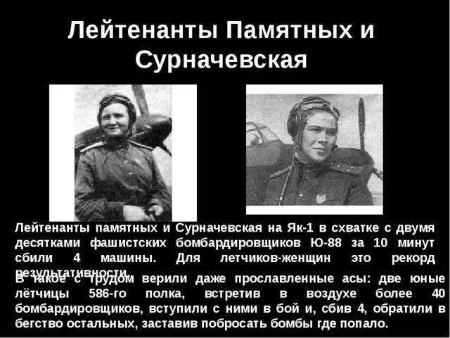 Лейтенанты Памятных и Сурначевская Лейтенанты памятных и Сурначевская на Як-1...