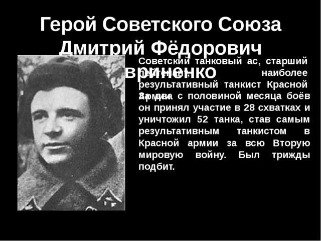 Герой Советского Союза Дмитрий Фёдорович Лавриненко Советский танковый ас, ст...