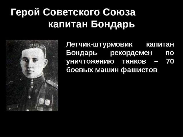 Герой Советского Союза капитан Бондарь Летчик-штурмовик капитан Бондарь рекор...