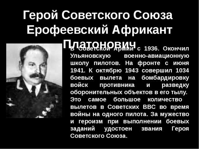 Герой Советского Союза Ерофеевский Африкант Платонович В Советской Армии с 19...