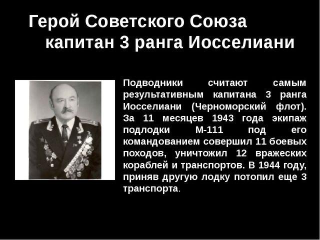 Герой Советского Союза капитан 3 ранга Иосселиани Подводники считают самым ре...