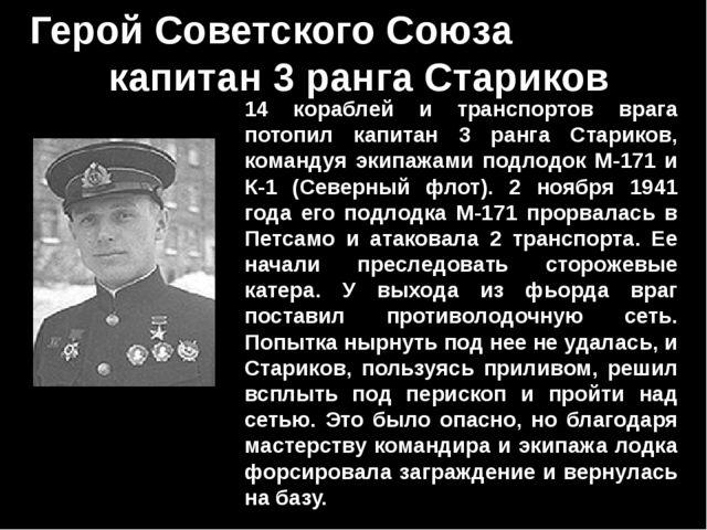 14 кораблей и транспортов врага потопил капитан 3 ранга Стариков, командуя эк...