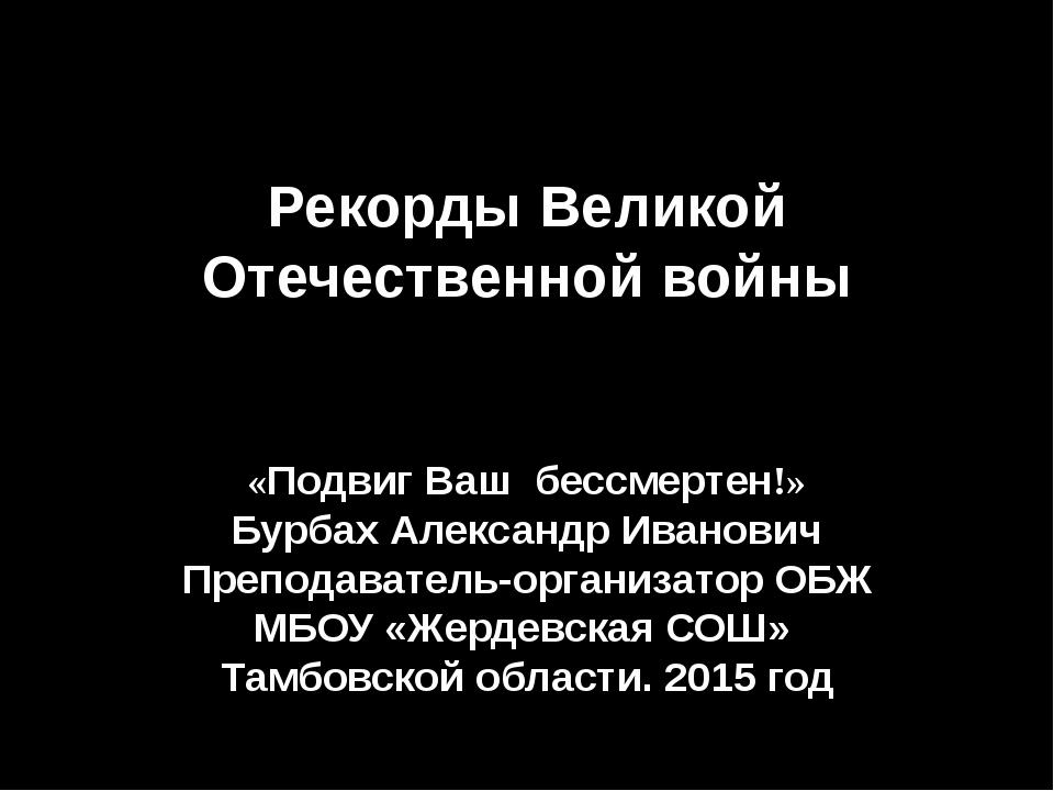Рекорды Великой Отечественной войны «Подвиг Ваш бессмертен!» Бурбах Александр...