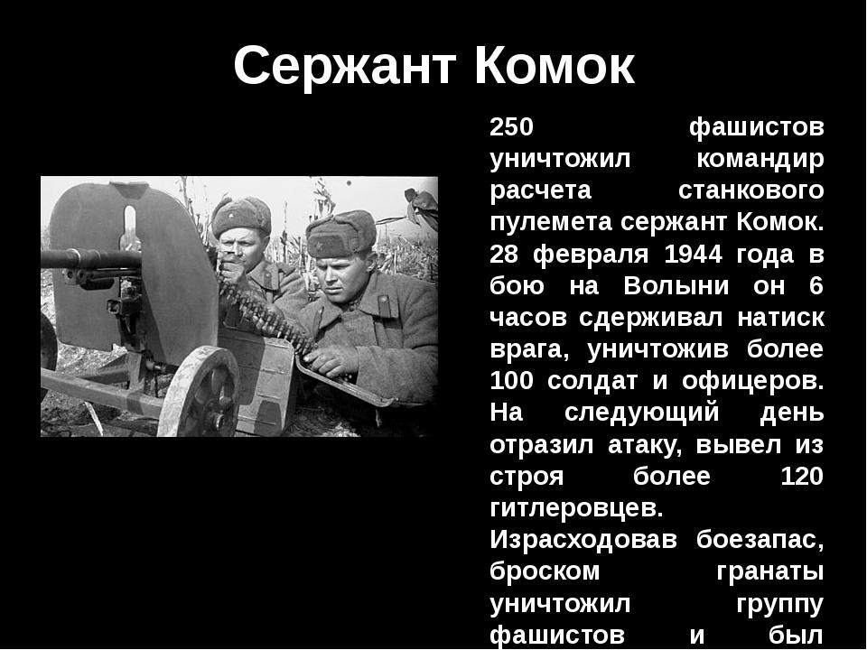 Сержант Комок 250 фашистов уничтожил командир расчета станкового пулемета сер...