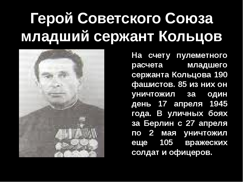 Герой Советского Союза младший сержант Кольцов На счету пулеметного расчета м...