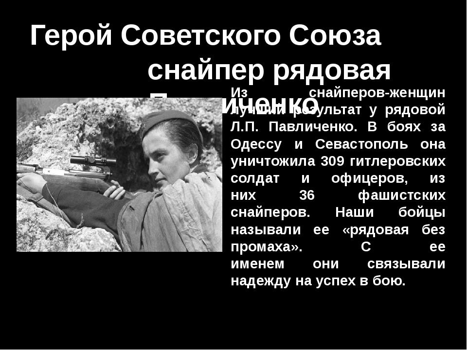 Герой Советского Союза снайпер рядовая Павличенко Из снайперов-женщин лучший...