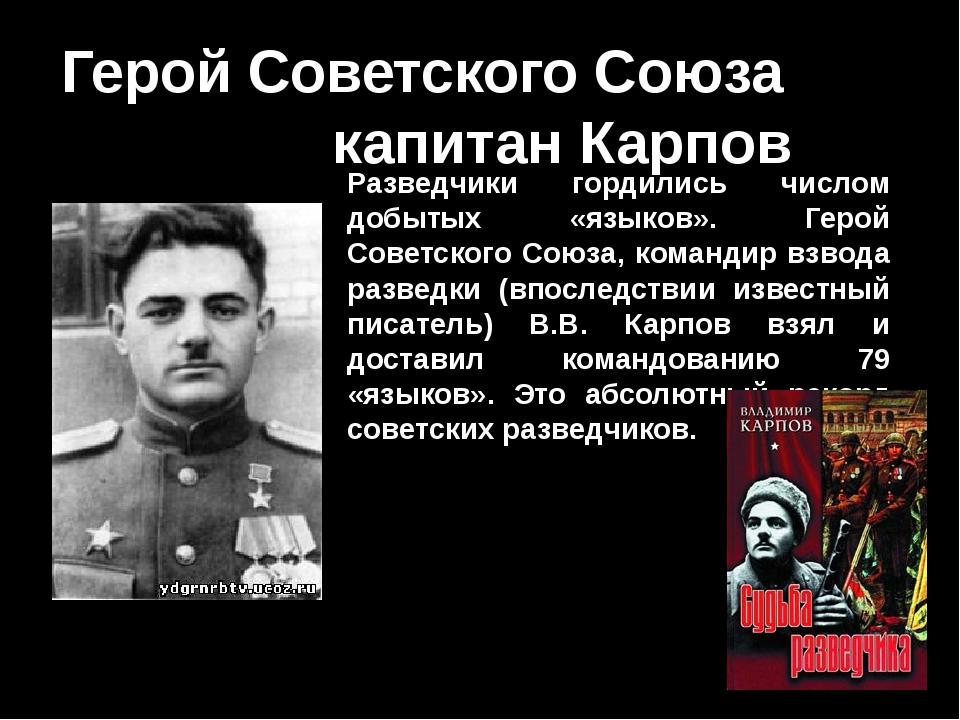 Герой Советского Союза капитан Карпов Разведчики гордились числом добытых «яз...
