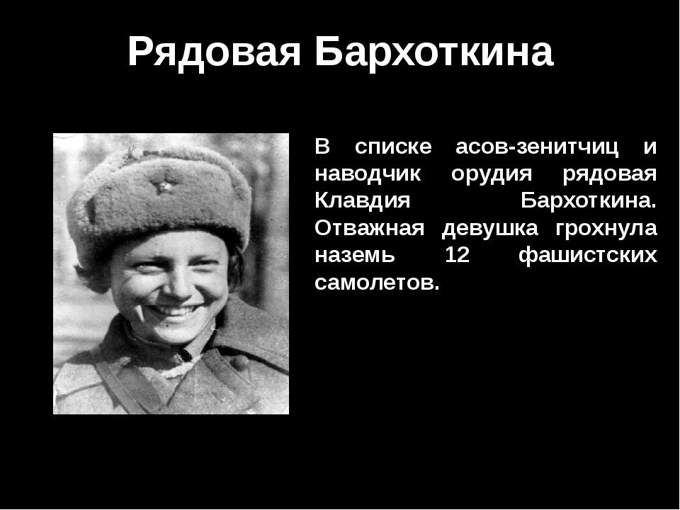 Рядовая Бархоткина В списке асов-зенитчиц и наводчик орудия рядовая Клавдия Б...