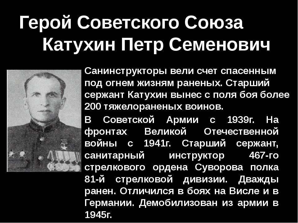Герой Советского Союза Катухин Петр Семенович Санинструкторы вели счет спасен...