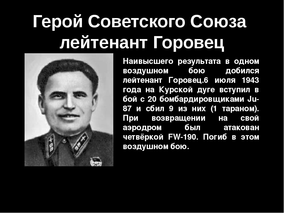 Герой Советского Союза лейтенант Горовец Наивысшего результата в одном воздуш...
