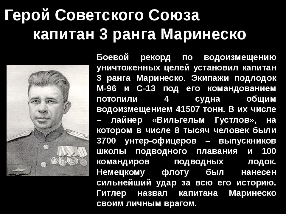 Боевой рекорд по водоизмещению уничтоженных целей установил капитан 3 ранга М...