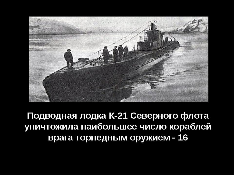 Подводная лодка К-21 Северного флота уничтожила наибольшее число кораблей вра...