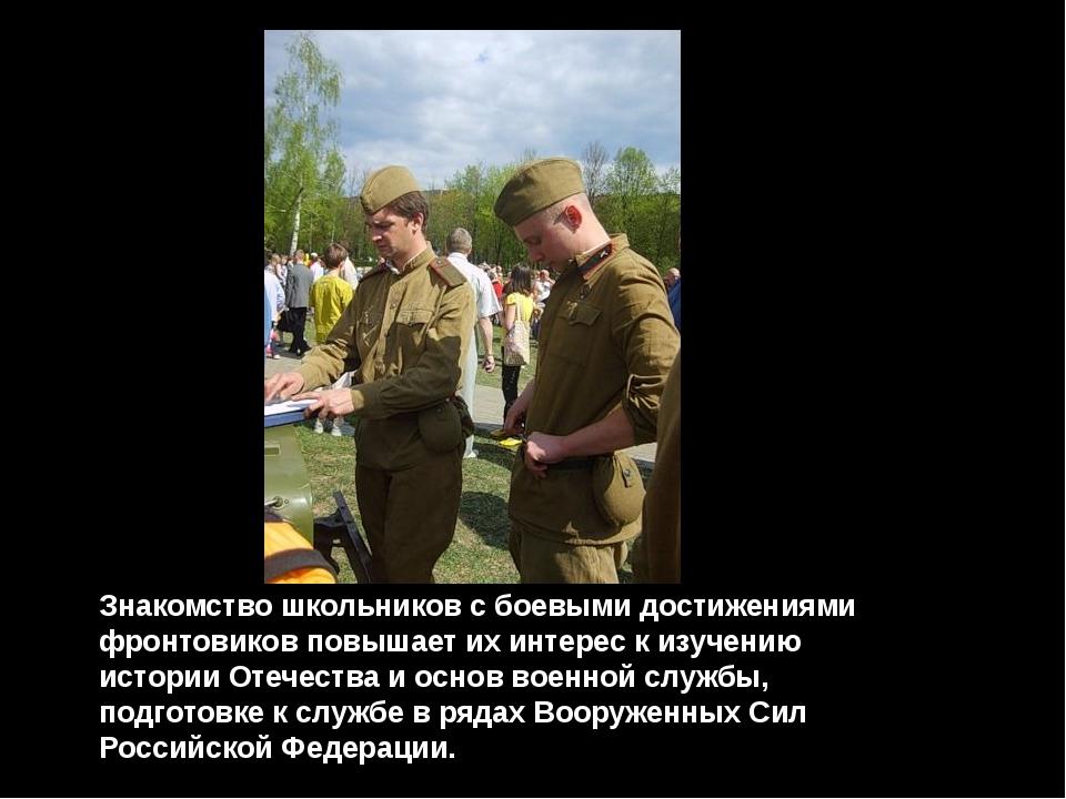 Знакомство школьников с боевыми достижениями фронтовиков повышает их интерес...