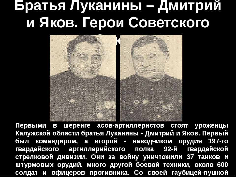 Братья Луканины – Дмитрий и Яков. Герои Советского Союза Первыми в шеренге ас...