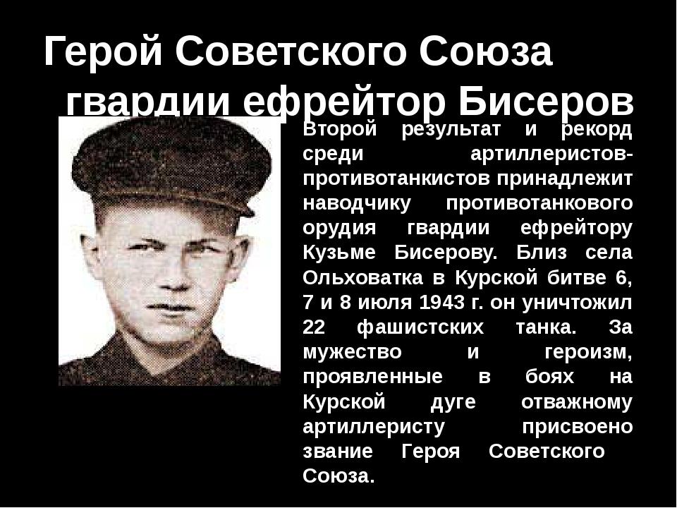 Герой Советского Союза гвардии ефрейтор Бисеров Второй результат и рекорд сре...