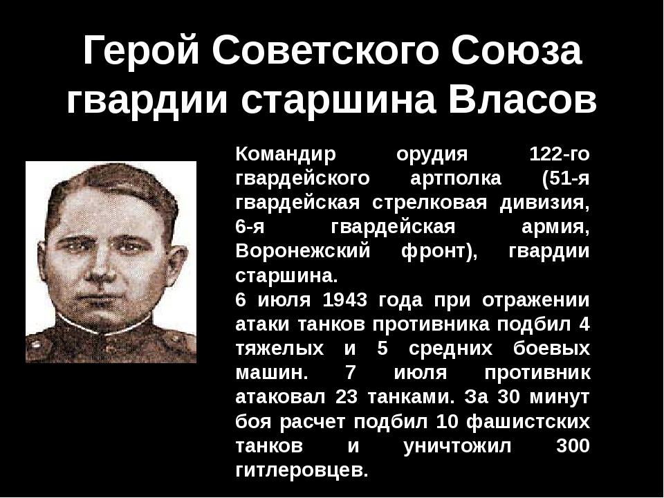 Герой Советского Союза гвардии старшина Власов Командир орудия 122-го гвардей...