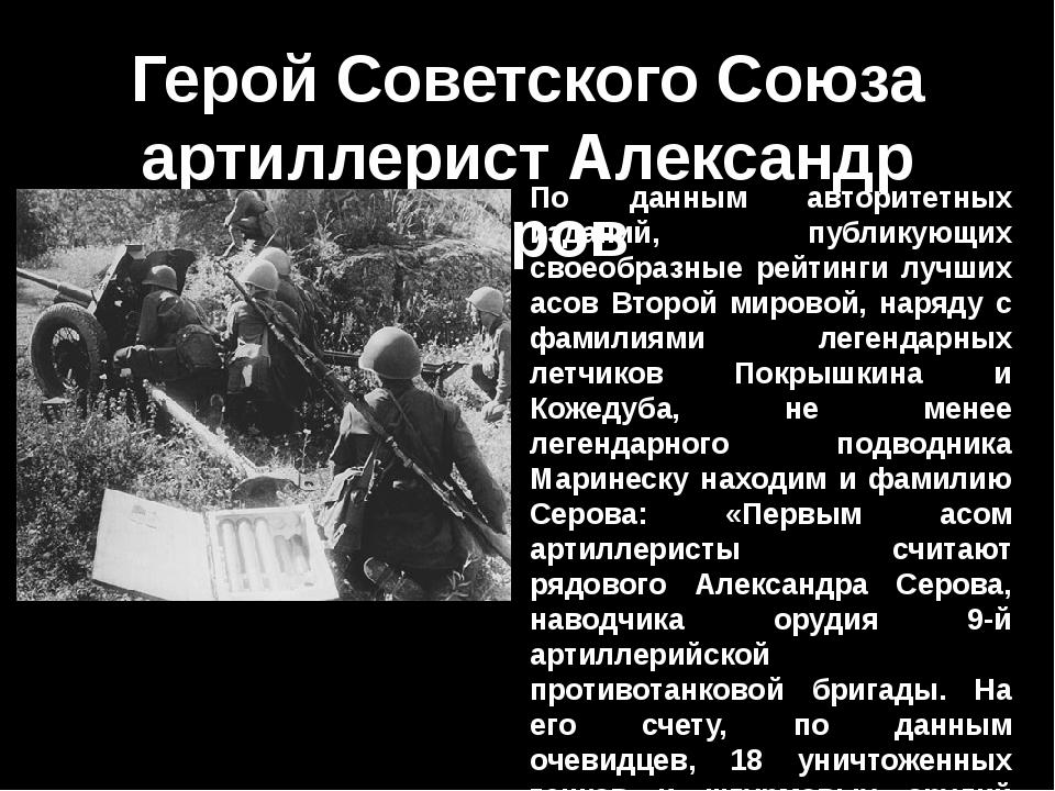 Герой Советского Союза артиллерист Александр Серов По данным авторитетных изд...