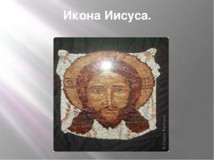 Икона Иисуса.