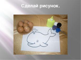 Сделай рисунок.
