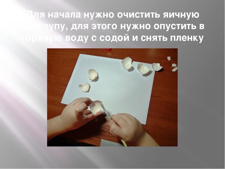 Для начала нужно очистить яичную скорлупу, для этого нужно опустить в горячую...